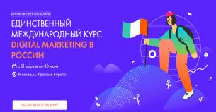 <b>Курс</b> Digital Marketing