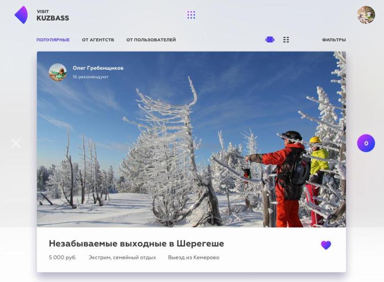 Планирование путешествия с помощью сайта - Кузбасс