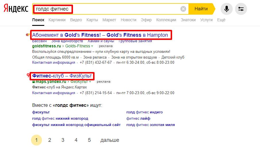 Азбука продвижения фитнес-центра в онлайне - работа с ключевыми словами в контекстной рекламе фитнес-клуба
