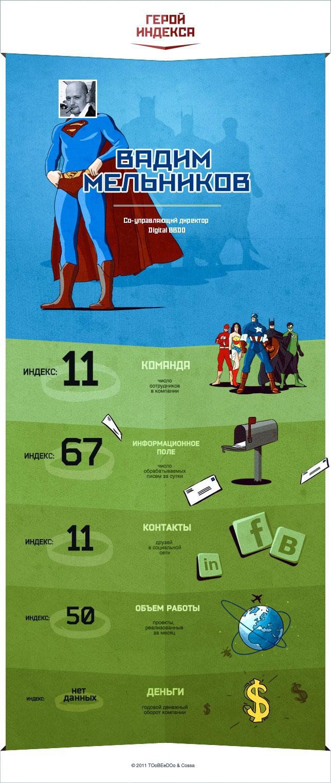 super-hero_2.jpg
