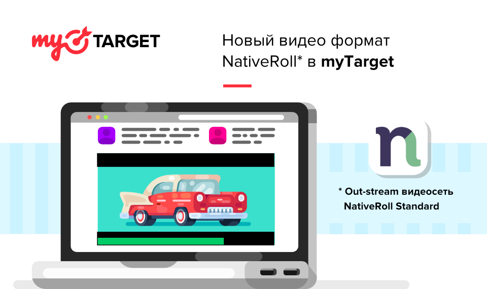 myTarget + NativeRoll