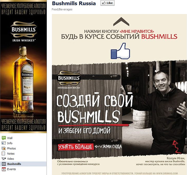 Cтраница для бренда Bushmills.jpg