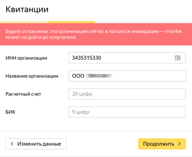 Яндекс.Деньги помогут заранее проверять надёжность компаний-получателей платежей