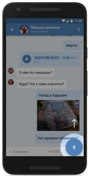 Как сделать голосовое сообщение в вк с телефона