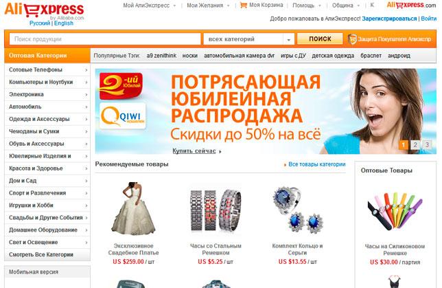 Дешевый Китайский Интернет Магазин