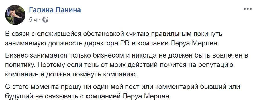 Галина Панина уходит из Леруа Мерлен