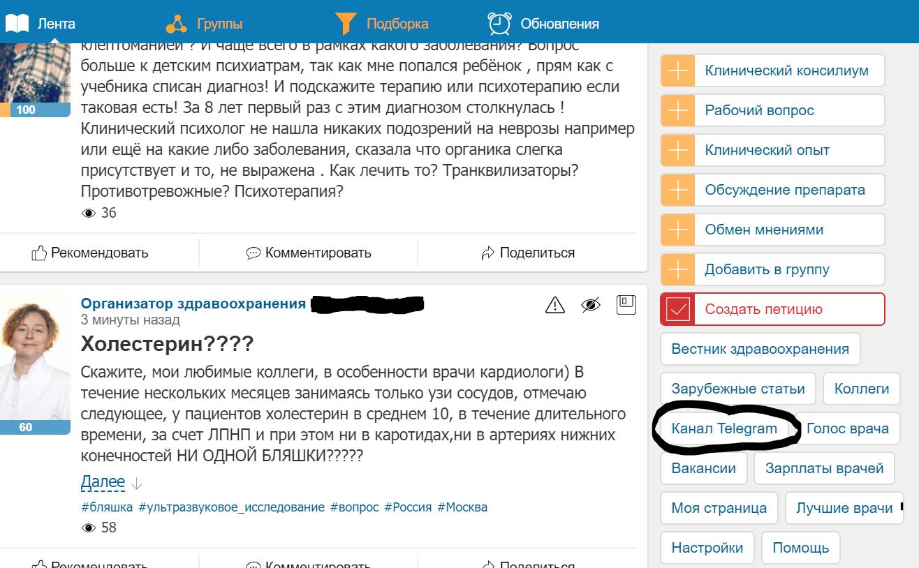 Telegram-канал в социальной сети «Доктор на работе»
