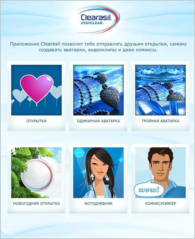 clearasil.vkontakte.ru.jpg