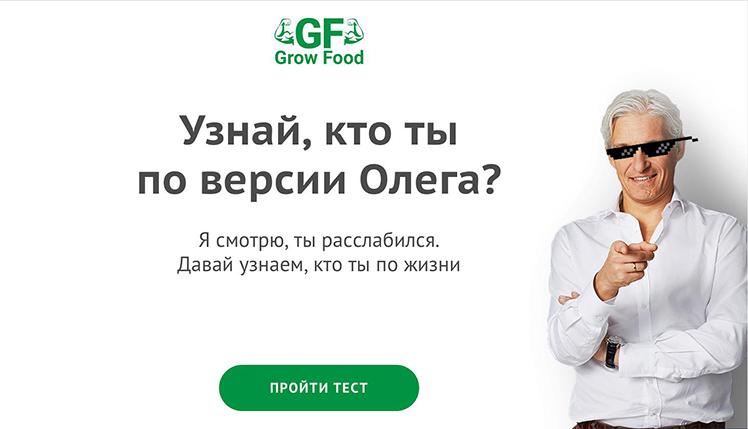 тиньков_тест.png