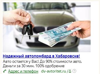 Кредит под залог автомобиля хабаровск