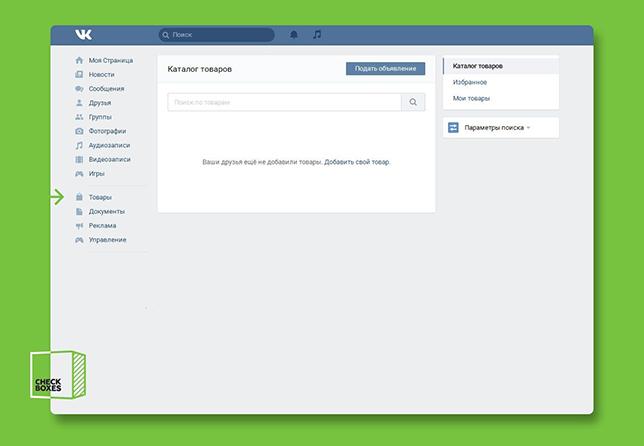 vk 1 644 «ВКонтакте» превращается в маркетплейс? Что нужно знать о новых «Товарах» norot