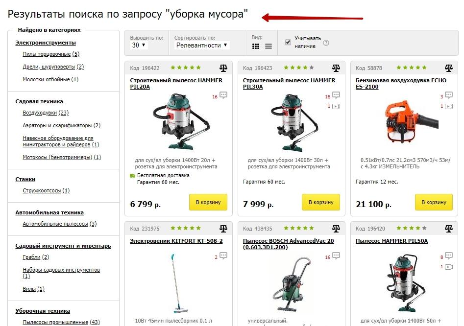 Как организовать умный поиск по товарам в интернет-магазине