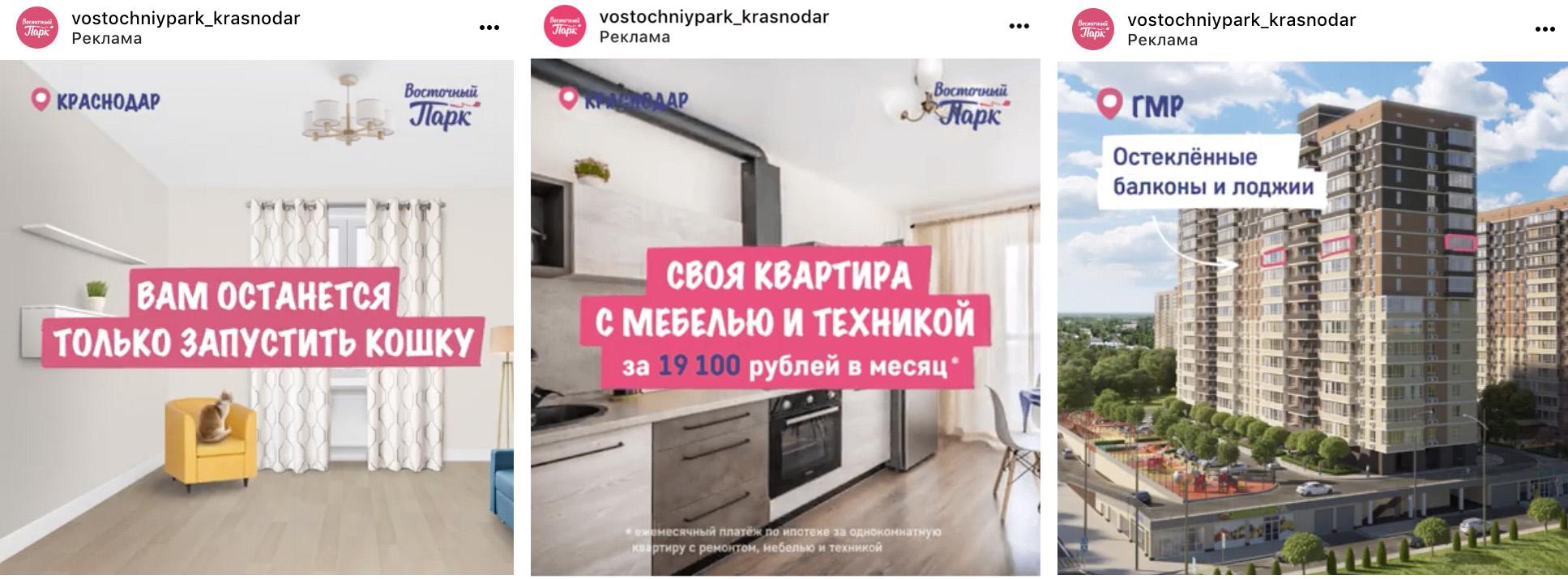 Как провести рекламную кампанию Рекламную кампанию вели во ВКонтакте, Фейсбуке и Инстаграме для объектов недвижиомсти