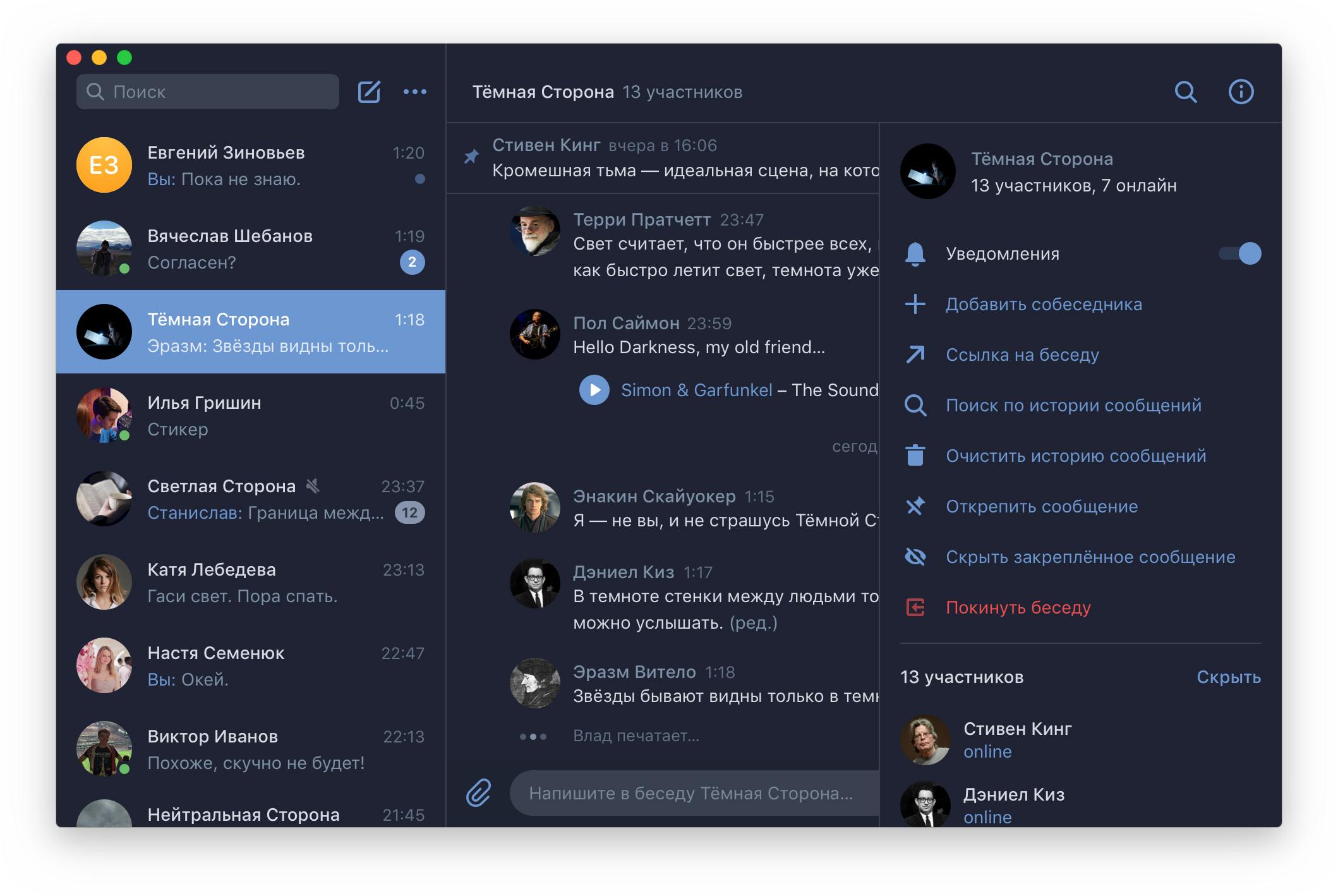 В десктопном VK Messenger появилась тёмная тема