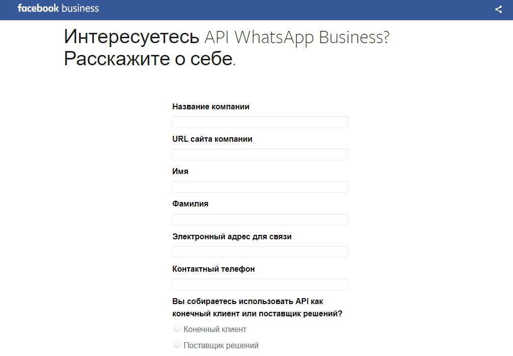 Как делать рассылки в WhatsApp - официально