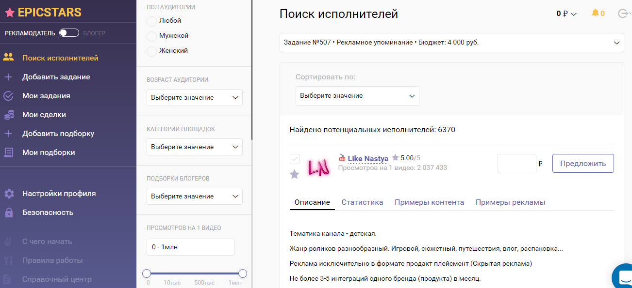 Заказать рекламу блогеров автосервис яндекс директ