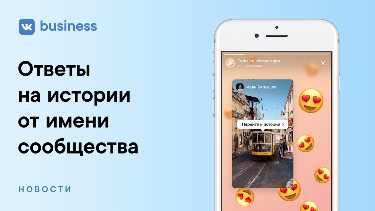 Как ответить на Истории во ВКонтакте от имени Страниц бизнеса