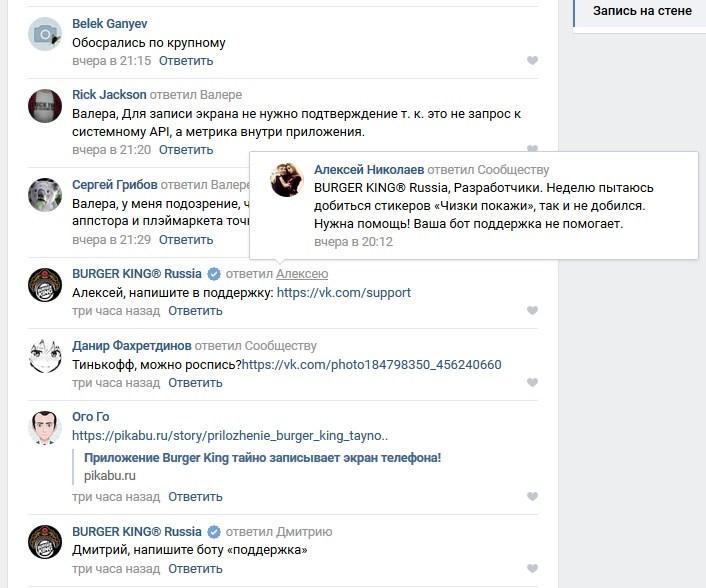 Burger King во ВКонтакте
