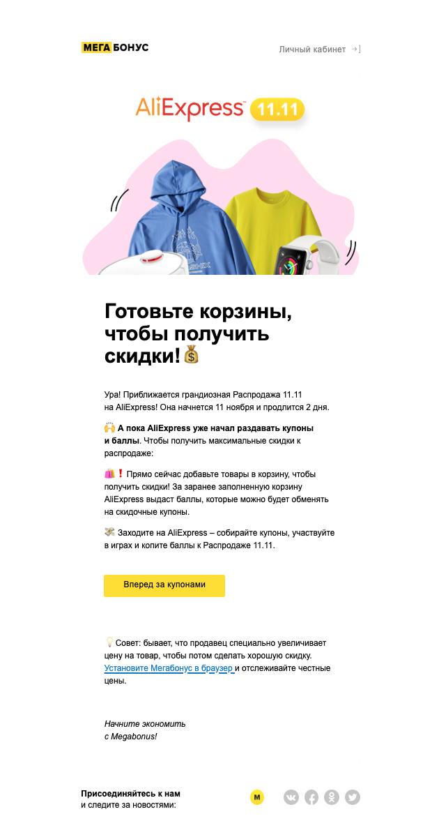 Email-рассылка на всю аудиторию сервиса «Мегабонус»