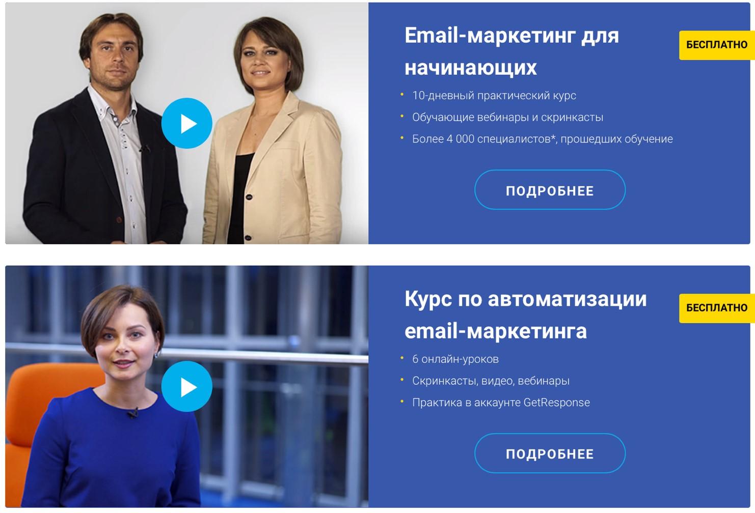 Бесплатный курс по автоматизации email-маркетинга