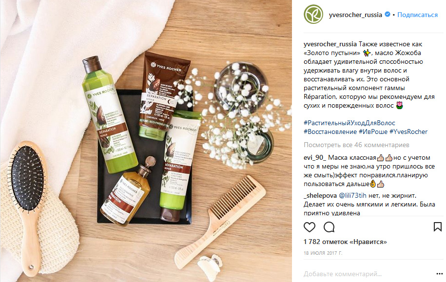 yves rocher instagram