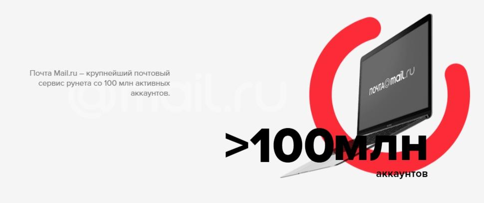 Почта Mail.ru имеет порядка 100 млн активных аккаунтов