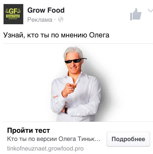 тиньков_реклм пост.jpg