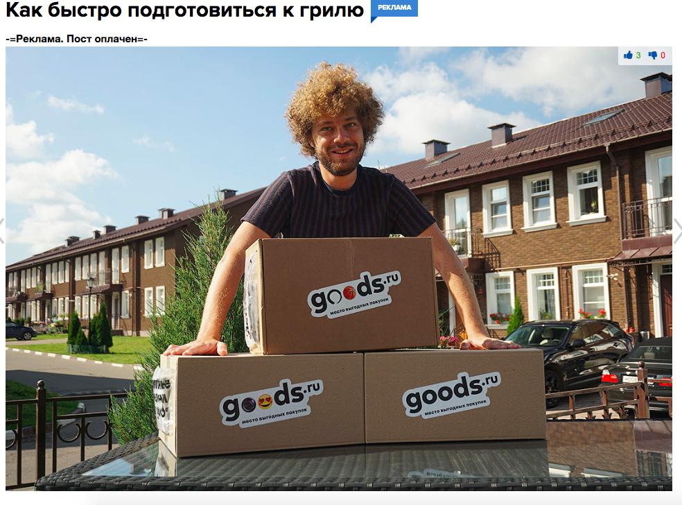 Спонсорские посты в блоге Ильи Варламова