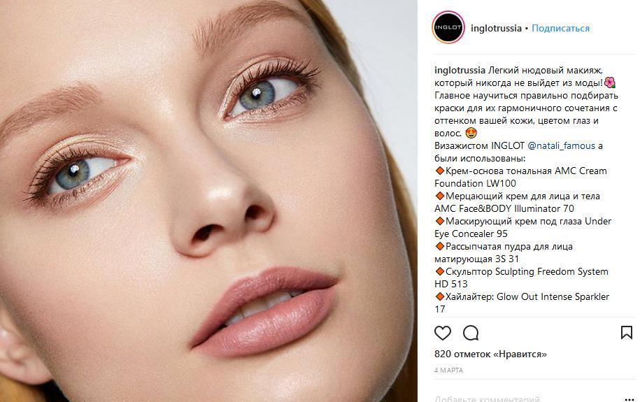 Продвижение Instagram: применение бьюти-продуктов на модели