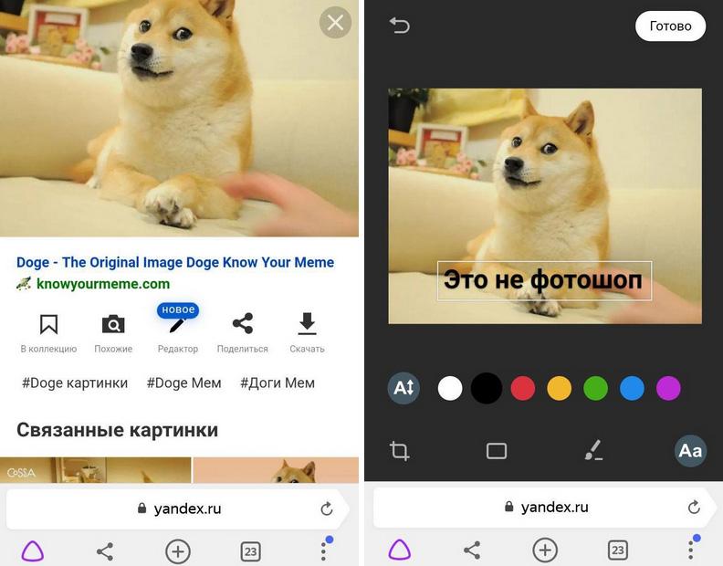 Как отредактировать картинку в поиске Яндекса