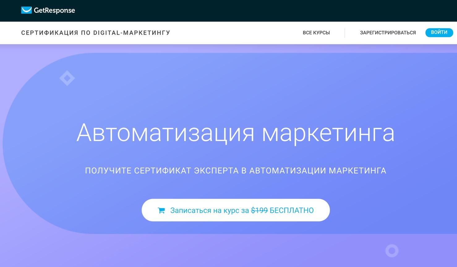 Читателям Cossa, у которых свыше 10 000 email-подписчиков, GetResponse дарит бесплатный доступ к сертификации по маркетингу