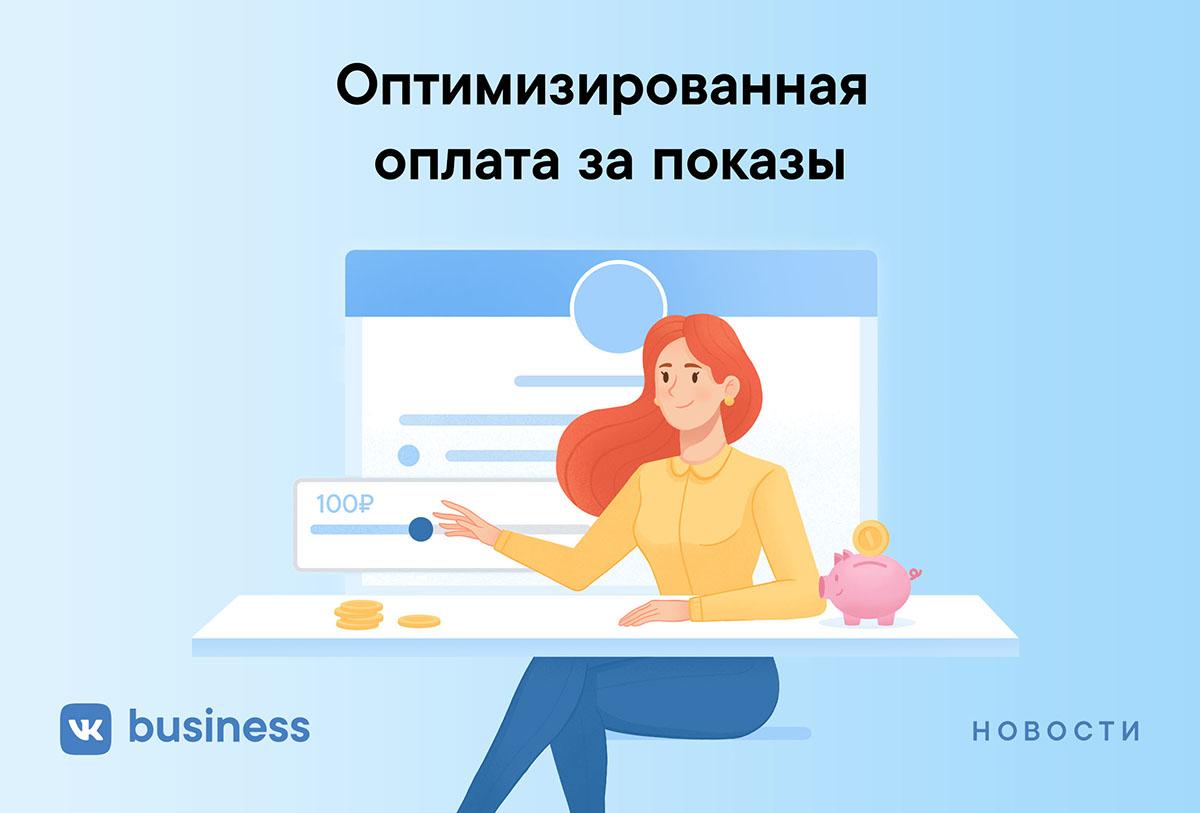 Как настроить оптимизированную оплату за показы — oCPM в ВКонтакте