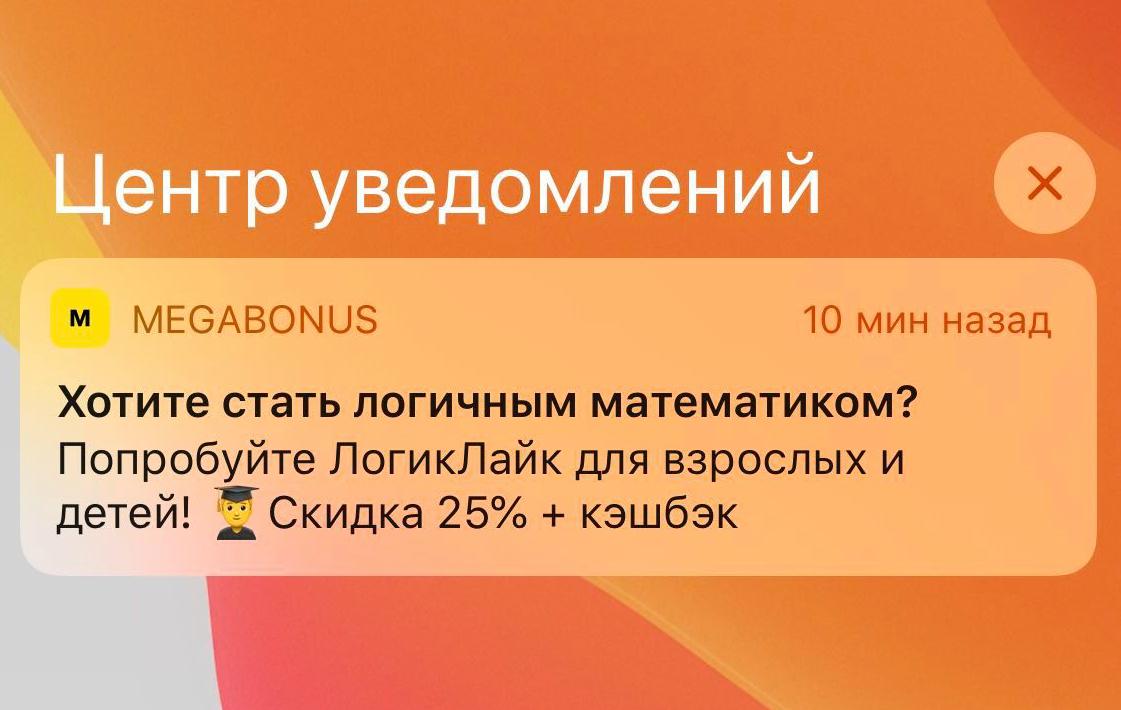 Push-рассылка на всю аудиторию кешбек-сервиса «Мегабонус»