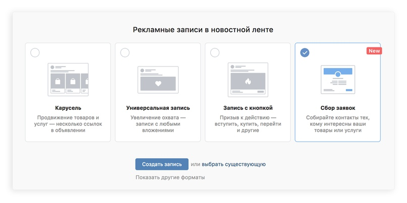 Реклама для сбора заявок во ВКонтакте