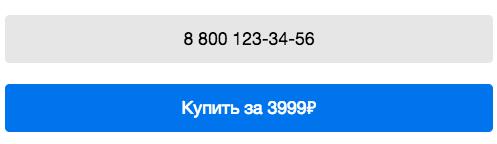 Кнопки в Турбо-страницах Яндекса