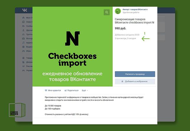 vk 3 644 «ВКонтакте» превращается в маркетплейс? Что нужно знать о новых «Товарах» norot