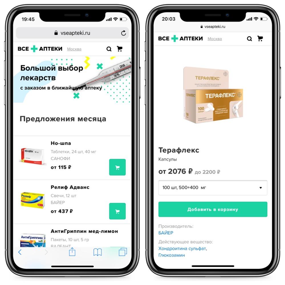 Мобильная версия «Всех аптек» Mail.Ru Group