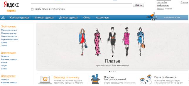 Yandex Одежда