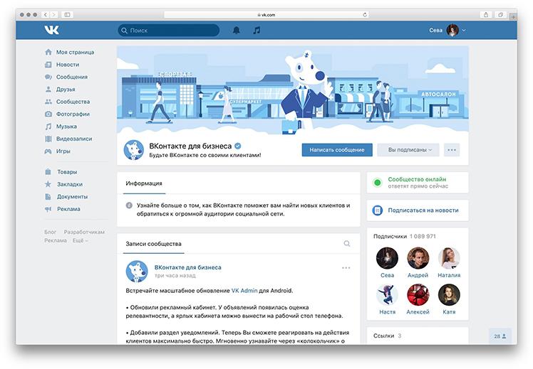 «ВКонтакте» прибавила статус «Онлайн» для сообществ, которые быстро отвечают насообщения