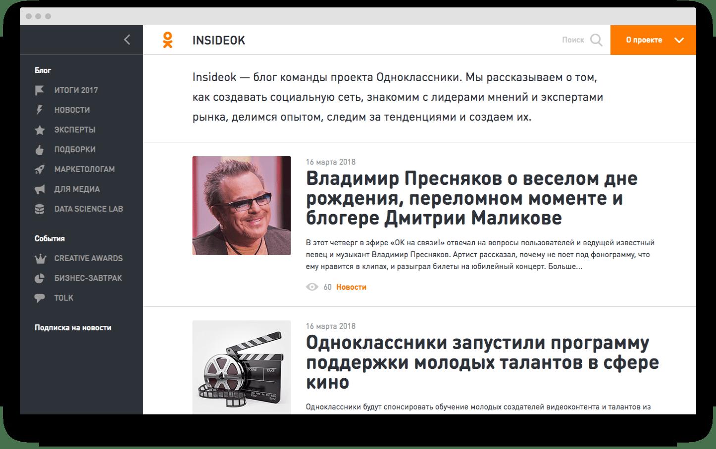 Знать всё о продвижении в соцсетях - Одноклассники