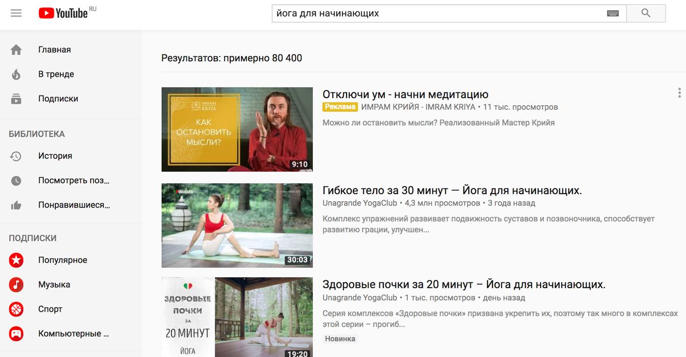 Как продвигать ролики внутри YouTube