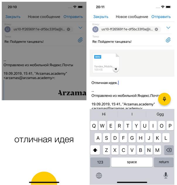 Как ввести текстовое сообщение голосом в Яндекс Почте