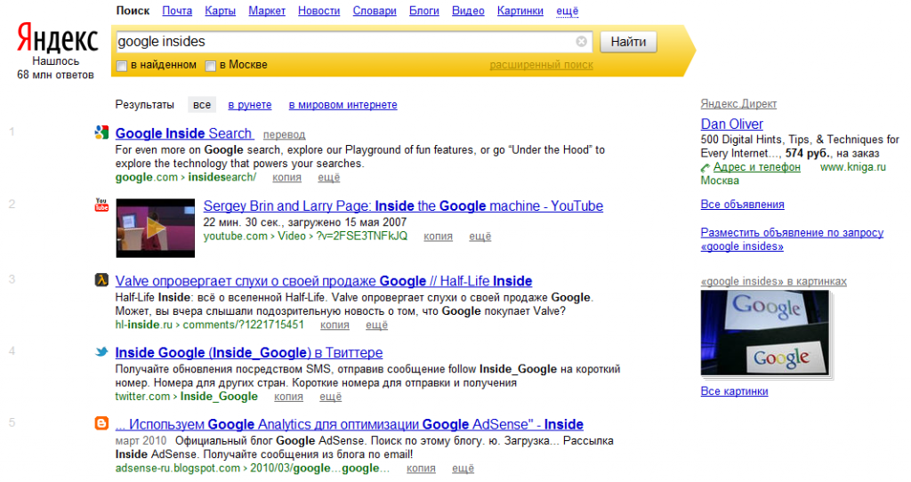 yandex_search_results.png