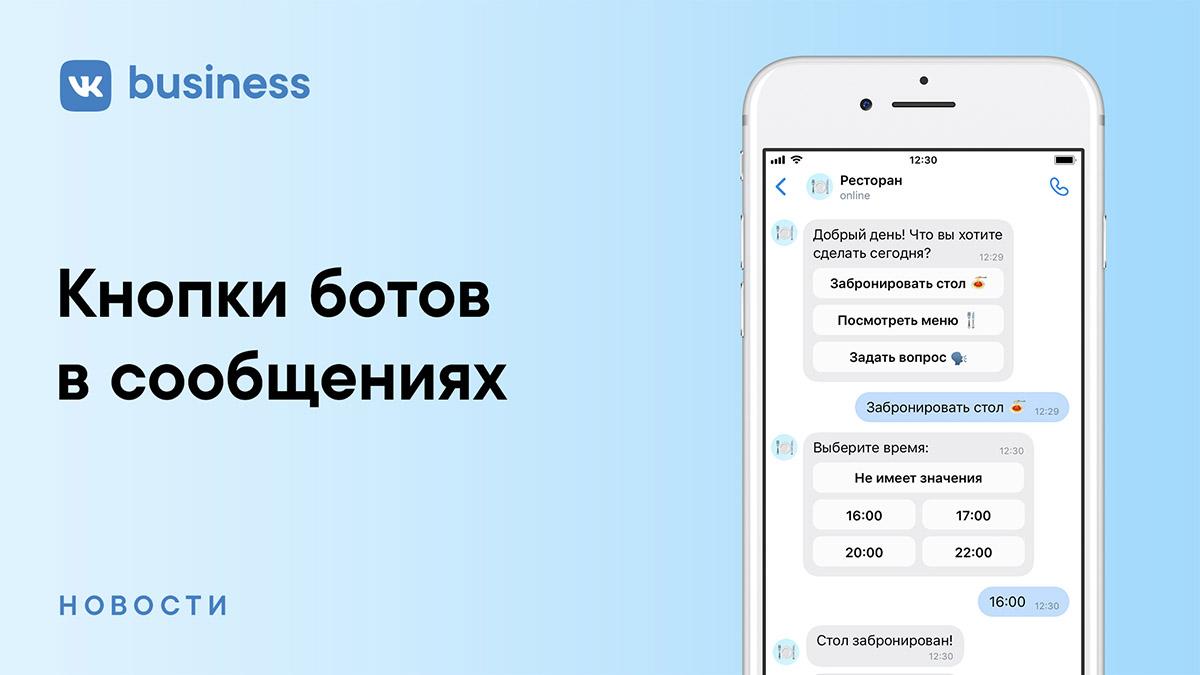 Как подключить кнопки ботов в сообщениях ВКонтакте