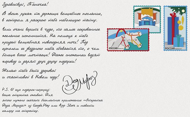 Ded_Moroz_postcard.jpg