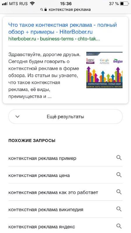 Google Поиск запустил кнопку «Ещё результаты» в мобильной выдаче