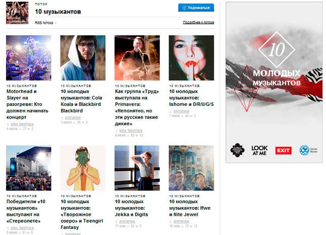 b0804dcc9f16 Основная задача — поддерживать и развивать молодую музыкальную сцену. Мы  хотим, чтобы музыканты получали известность не только в России, но и  выходили на ...