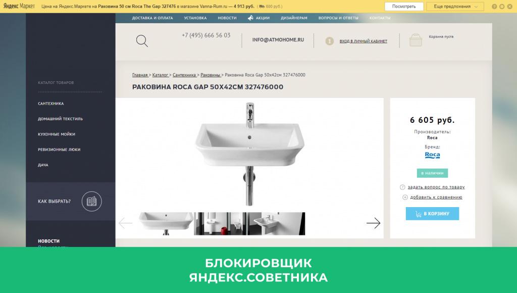 заблокировать работу Яндекс.Советника на вашем сайте