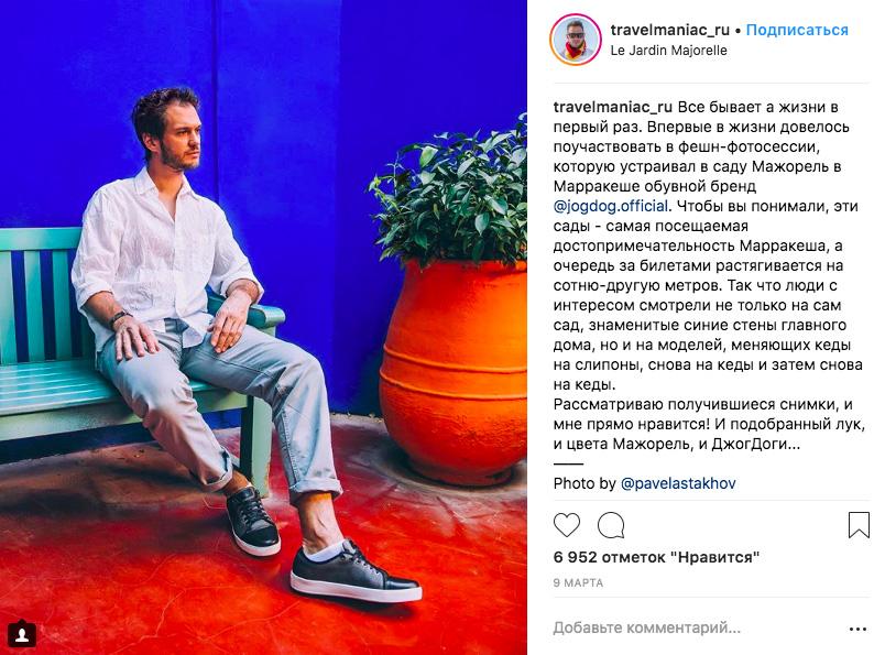 Как рекламировать обувь в соцсетях с помощью туров