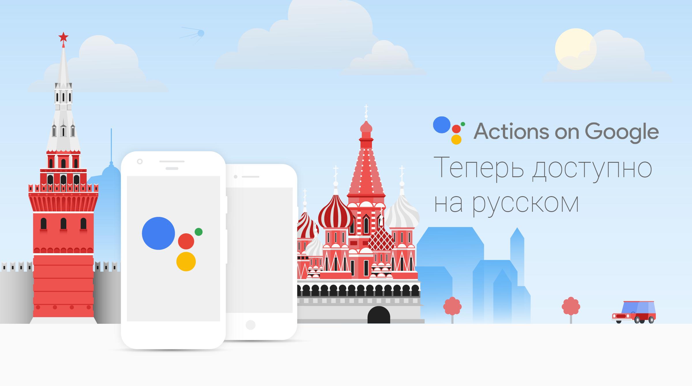 Google Ассистент на русском